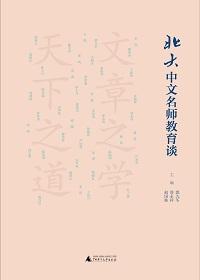 北大中文名师教育谈