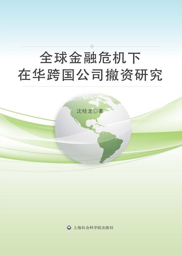 全球金融危机下在华跨国公司撤资研究