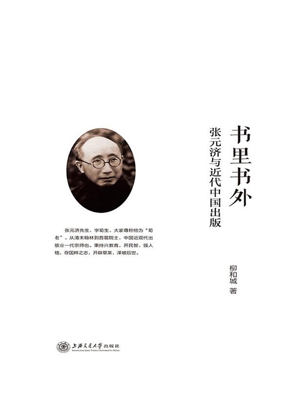 书里书外:张元济与现代中国出版