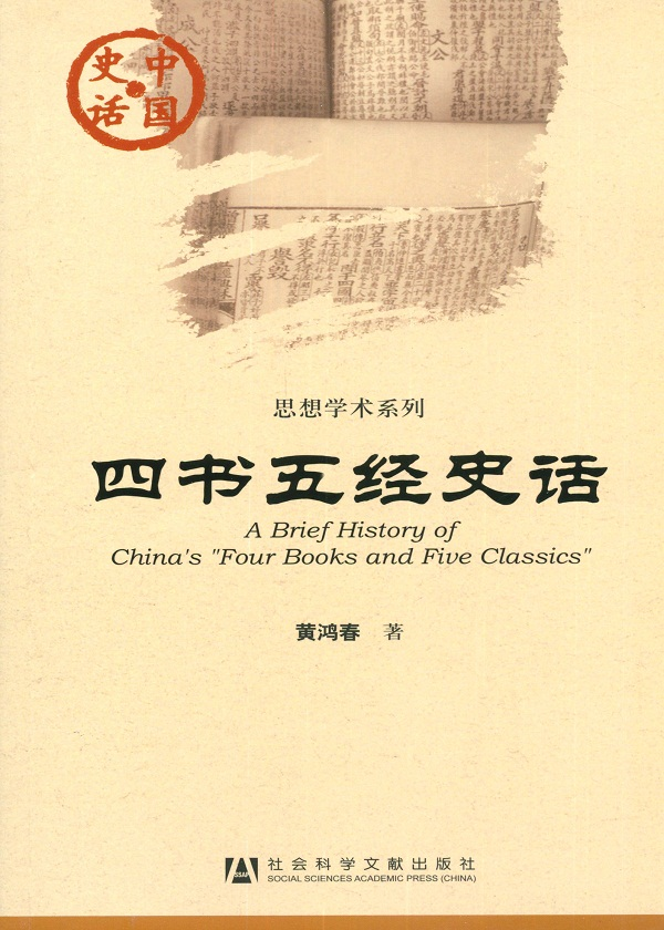 四书五经史话