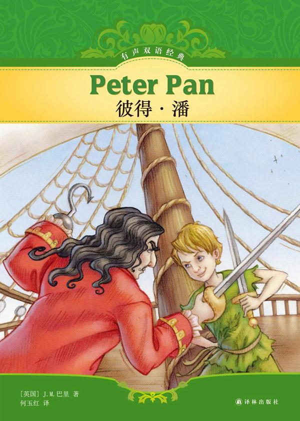 有声双语经典:彼得·潘