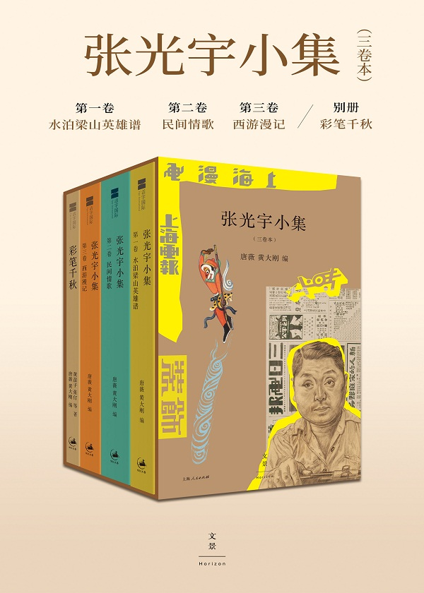 张光宇小集(三卷本)