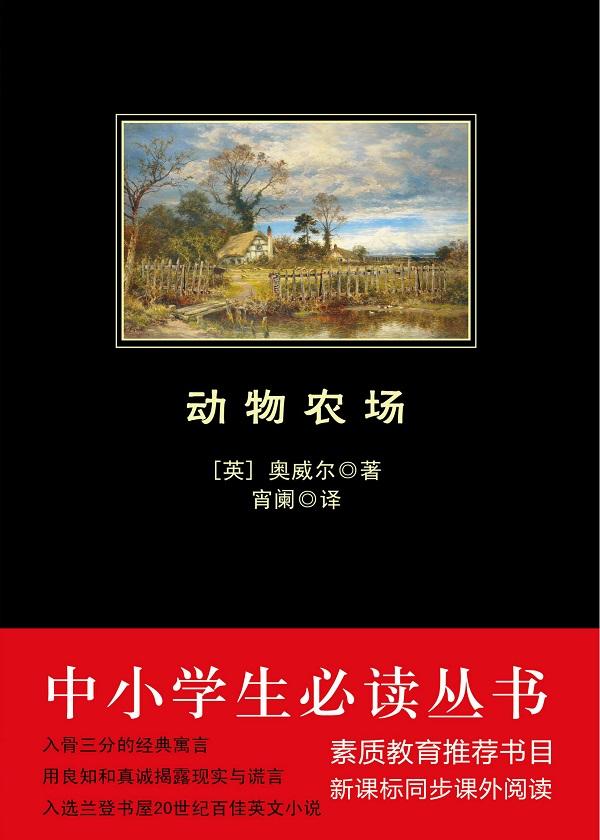 动物农场(中小学生必读丛书)