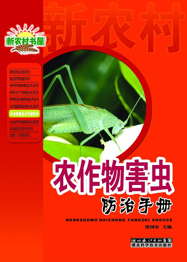 农作物害虫防治手册