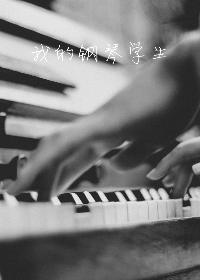 我的钢琴学生
