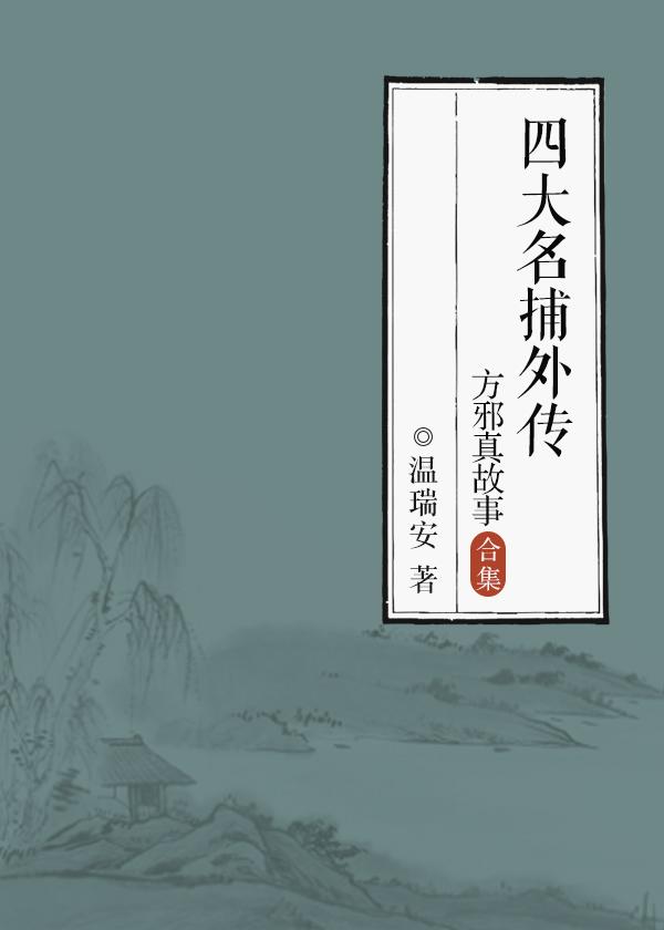 四大名捕外传方邪真故事(共2册)