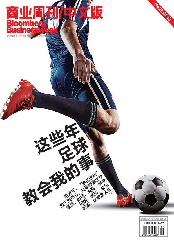 商业周刊/中文版:这些年足球教会我的事