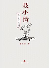 蔡志忠漫画·聂小倩