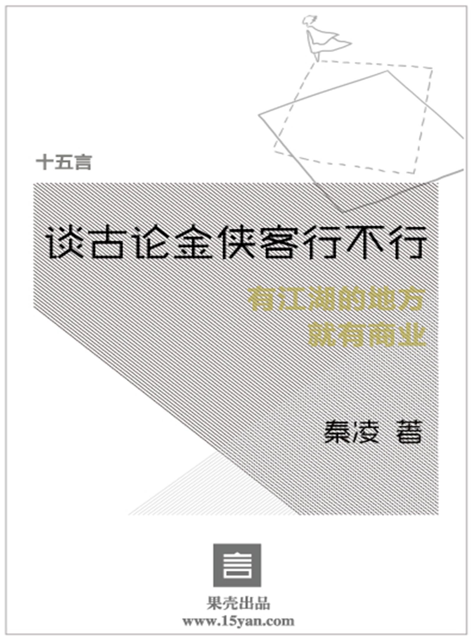 谈古论金侠客行不行·十五言秦凌文集(果壳·十五言系列)