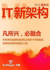 《IT新架构》2016隆冬刊:凡所兴,必融合
