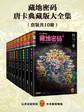 藏地密码:唐卡典藏版合集