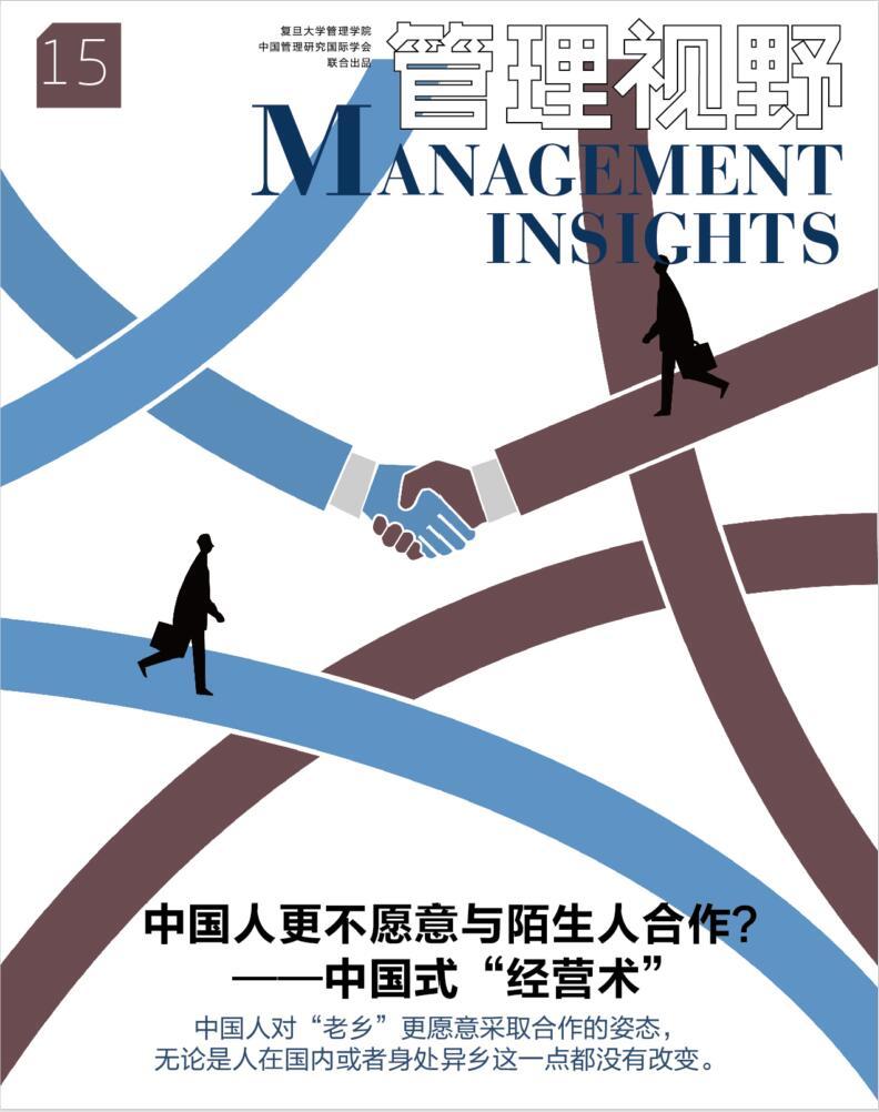 """中国人更不愿意与陌生人合作?——中国式""""经营术"""""""