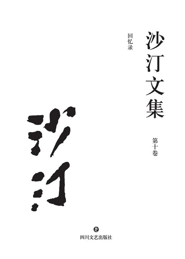 沙汀文集:第十卷,回忆录