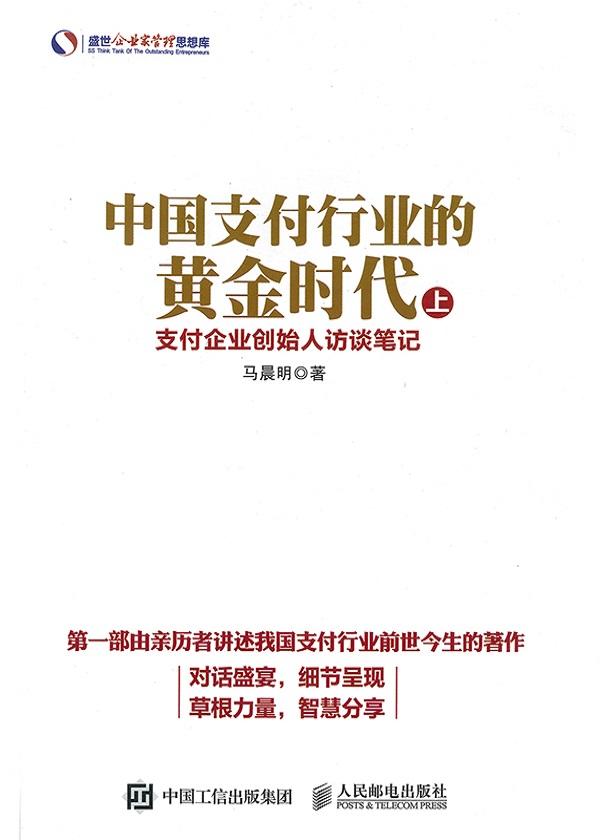中国支付行业的黄金时代:支付企业创始人访谈笔记(上册)