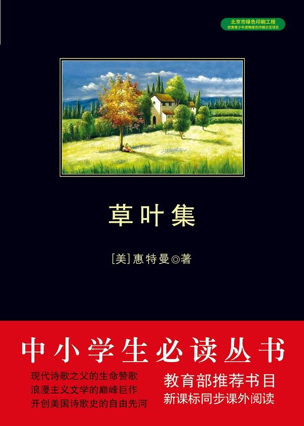 草叶集(中小学生必读丛书)