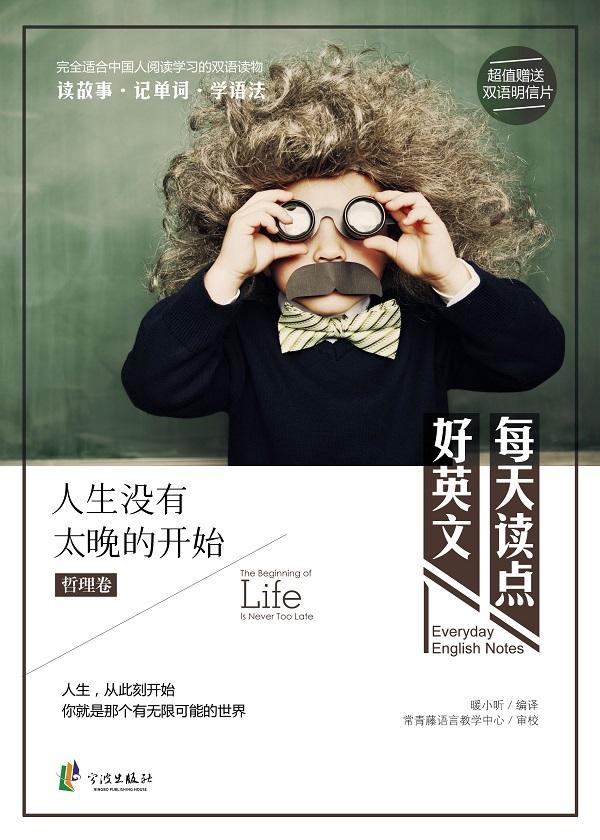 每天读点好英文:人生没有太晚的开始