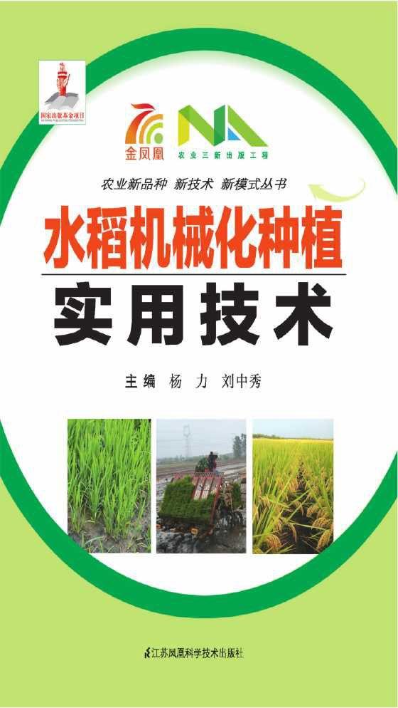 水稻机械化种植实用技术