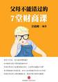 """父母不能错过的7堂财商课(长投""""光""""系列001)"""