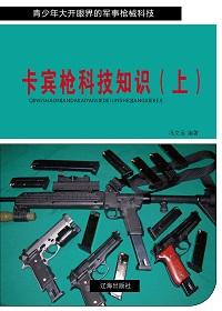 卡宾枪科技知识(上)