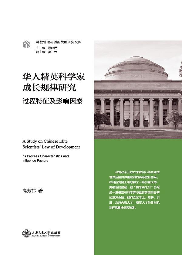 华人精英科学家成长规律研究