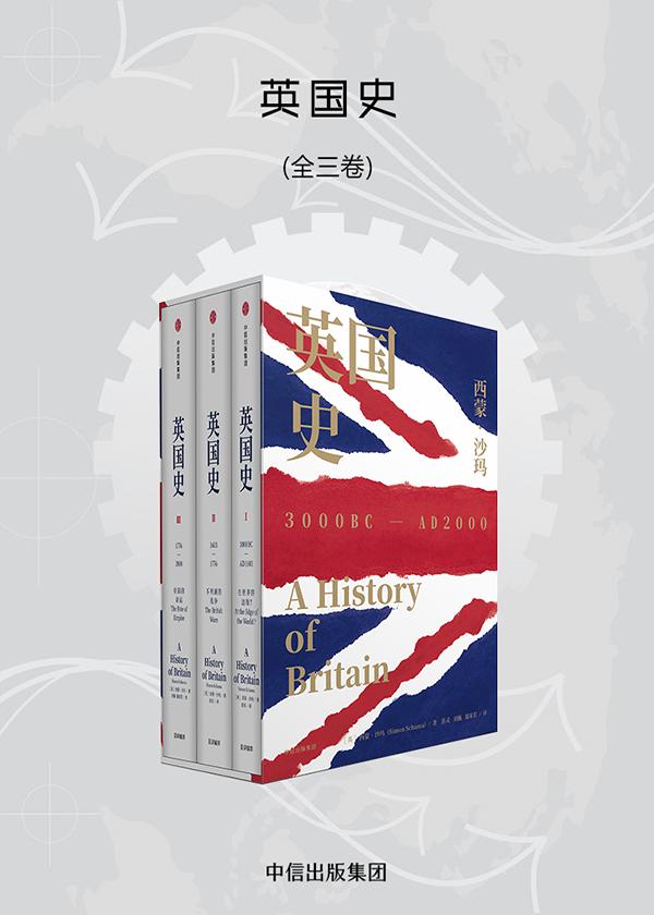 英国史(全3卷)