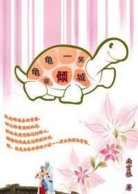 龟龟一笑很倾城