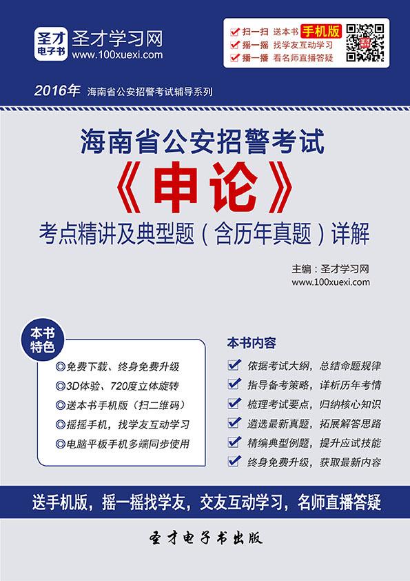 2016年海南省公安招警考试《申论》考点精讲及典型题(含历年真题)详解