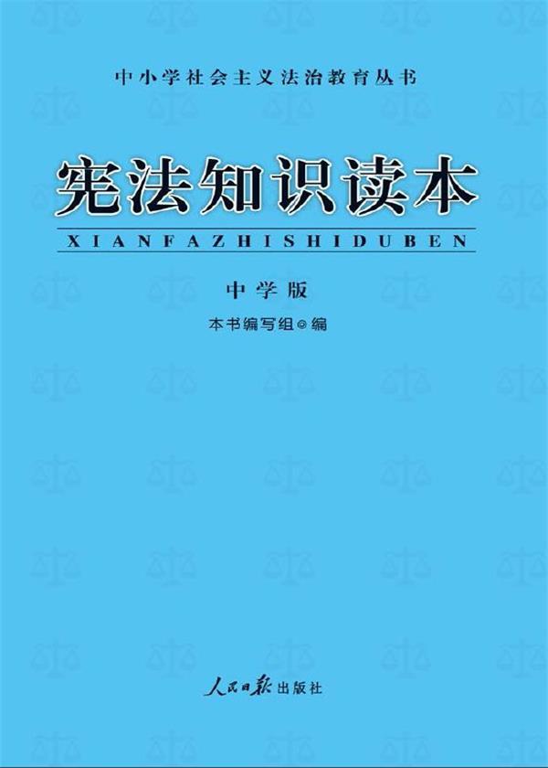 宪法知识读本·中学版(修订版)