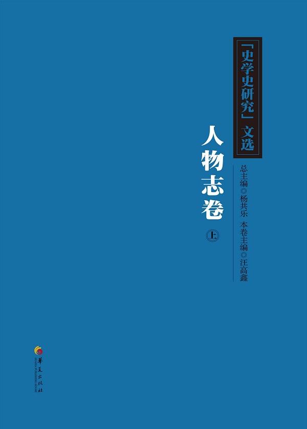 《史学史研究》文选 人物志卷 (上)