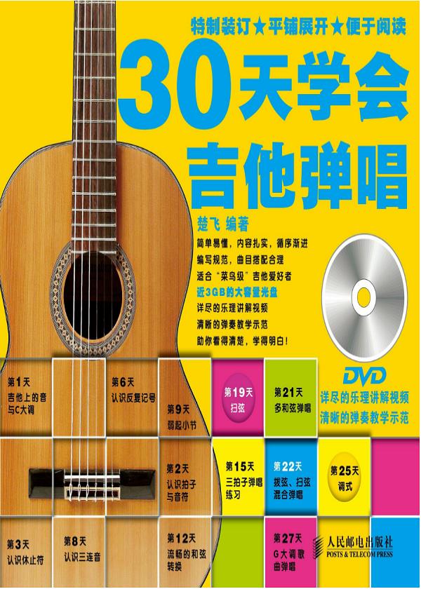 31天学会吉他弹唱