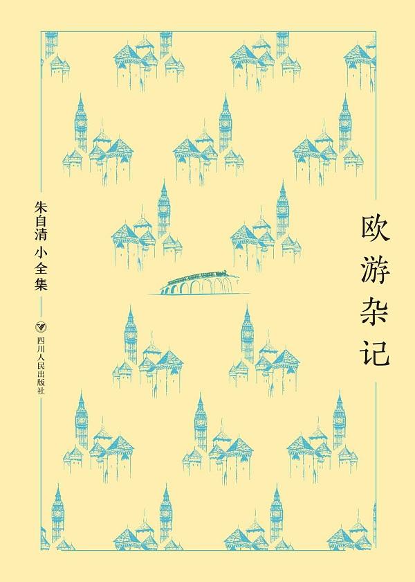 朱自清小全集·欧游杂记
