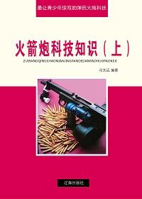 火箭炮科技知识(上)