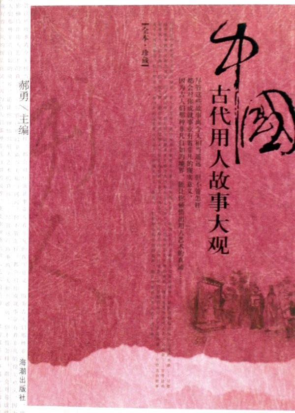 中国古代用人故事大观