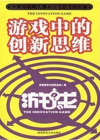游戏中的创新思维