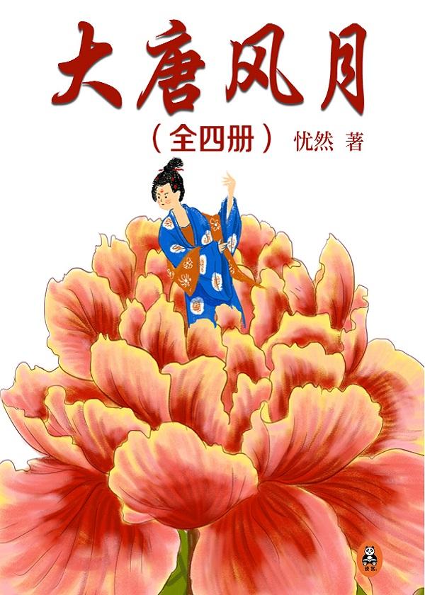大唐风月(全4册)