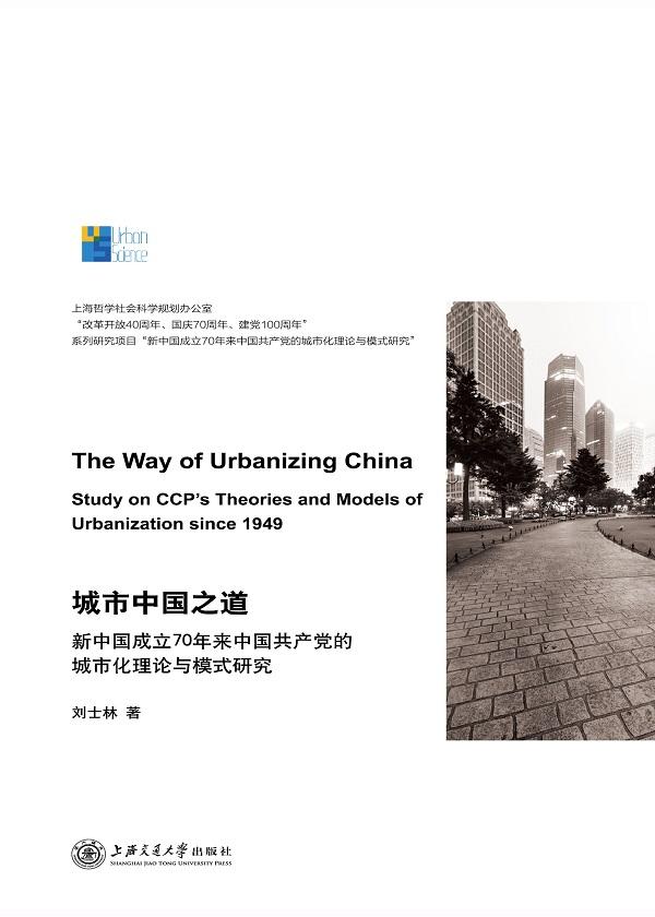 城市中国之道:新中国成立70年来中国共产党的城市化理论与模式研究