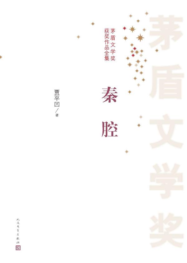茅盾文学奖获奖作品全集·秦腔