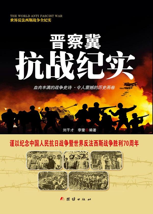 世界反法西斯战争全纪实——晋察冀抗战纪实