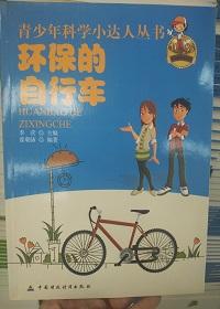 环保的自行车