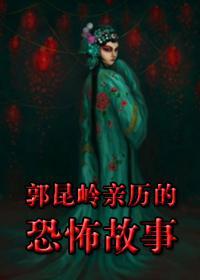 郭昆岭亲历的恐怖故事