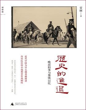 历史的裂缝:近代中国与幽暗任人性