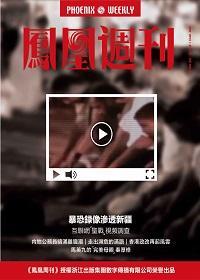 香港凤凰周刊·暴恐视频流毒新疆