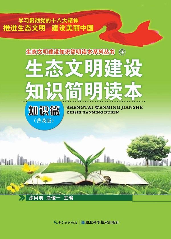 生态文明建设知识简明读本:知识篇