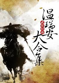 温瑞安经典武侠小说合集(103本)