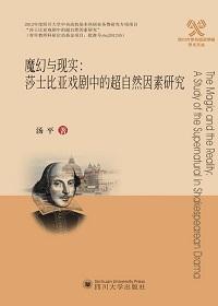 魔幻与现实:莎士比亚戏剧中的超自然因素研究