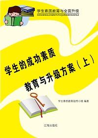 学生的成功素质教育与升级方案(上)