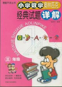 小学数学奥林匹克经典试题详解(三年级)