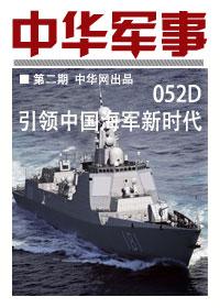 《中华军事》第2期