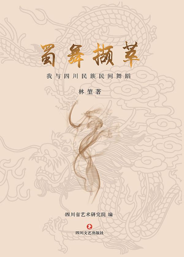 蜀舞撷萃:我与四川民族民间舞蹈