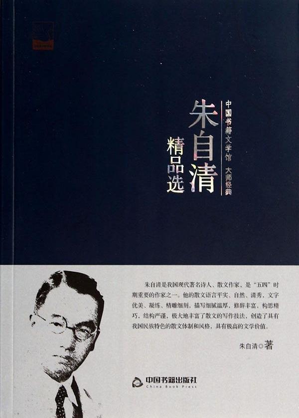 中国书籍文学馆·大师经典——朱自清精品选
